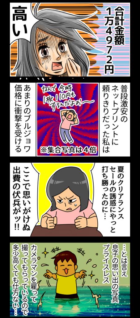 f:id:kyatoraba:20180819231251p:plain