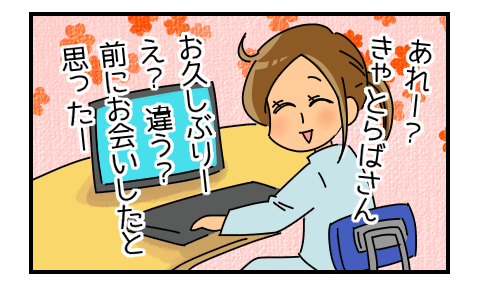 f:id:kyatoraba:20181105102154p:plain