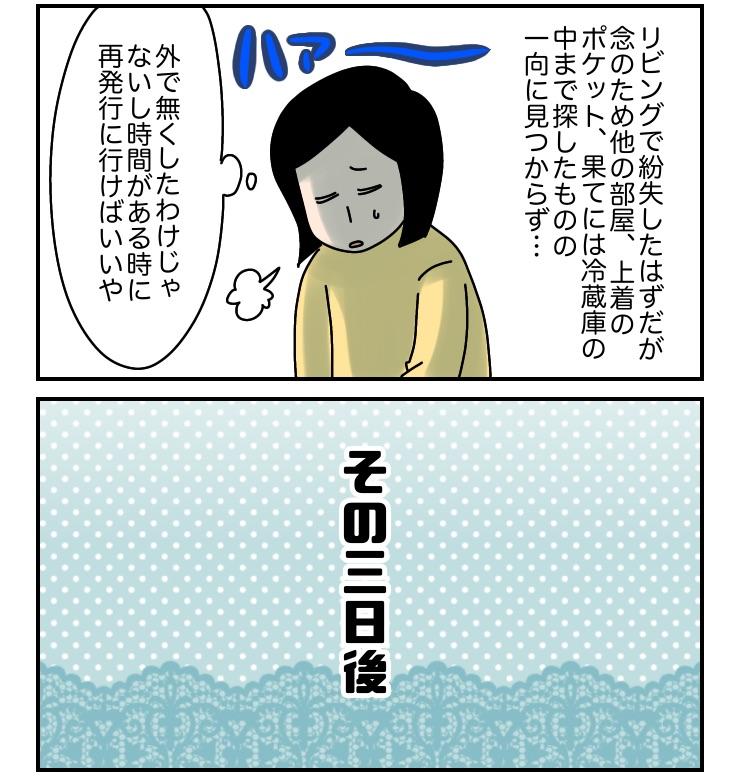 f:id:kyatoraba:20210314181138j:plain