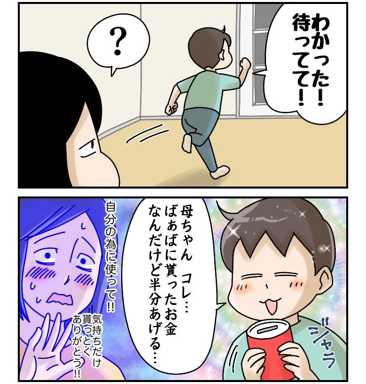 f:id:kyatoraba:20210729092032j:plain