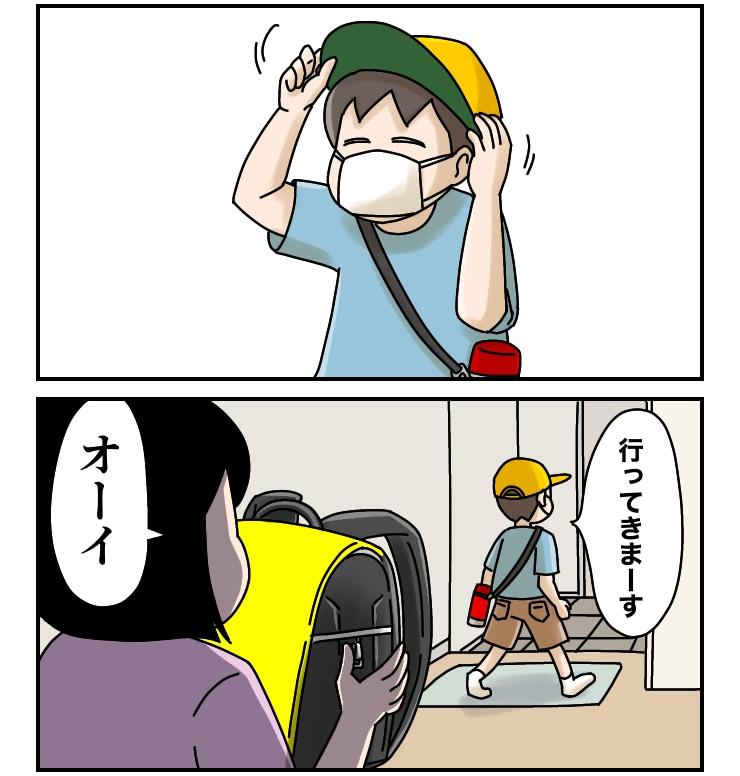 f:id:kyatoraba:20210915130958j:plain