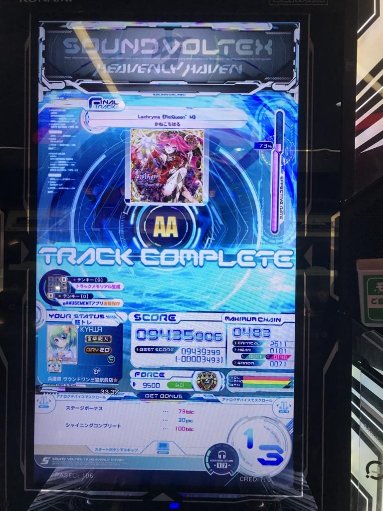 f:id:kyawa6894:20180320032351j:plain