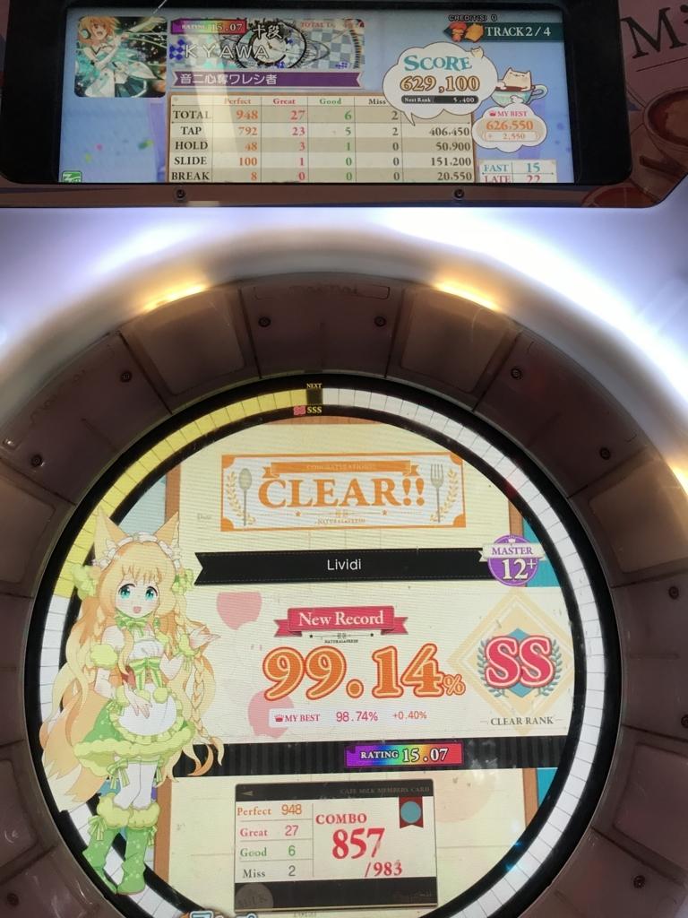 f:id:kyawa6894:20180625010239j:plain
