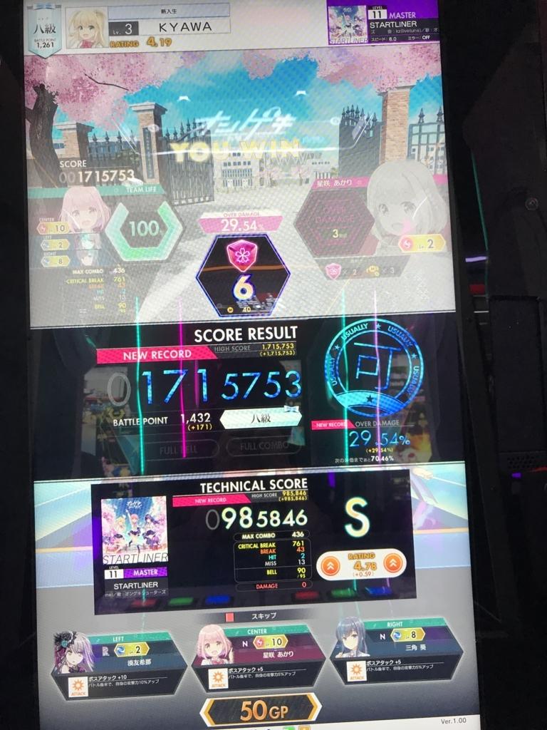 f:id:kyawa6894:20180728235344j:plain
