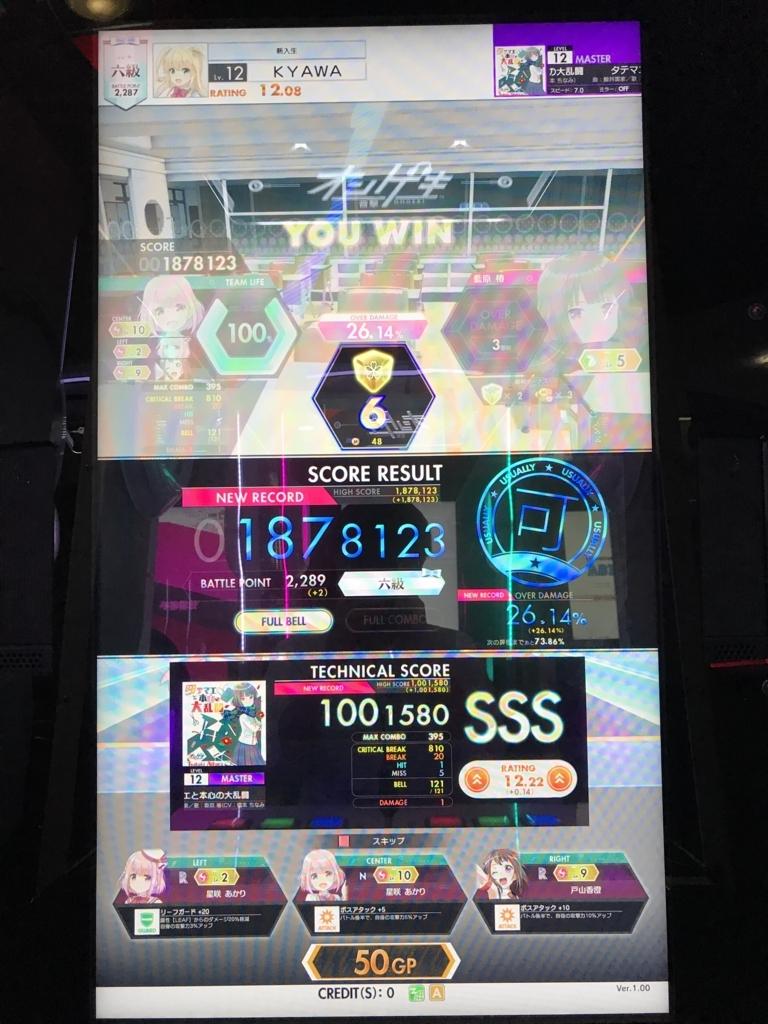 f:id:kyawa6894:20180819231010j:plain