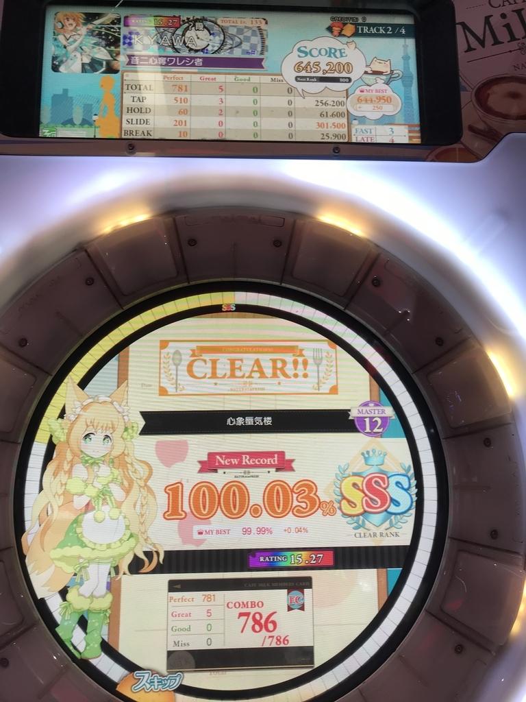 f:id:kyawa6894:20181202200850j:plain