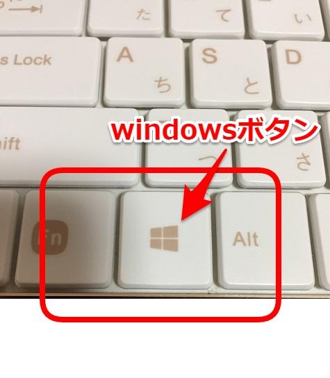 windowsボタン
