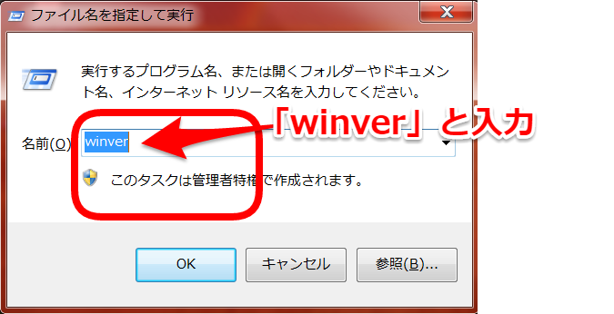 「winver」と入力