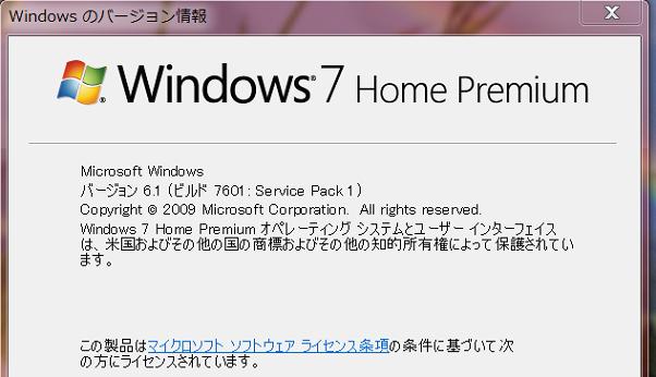 windowsのバージョン画面