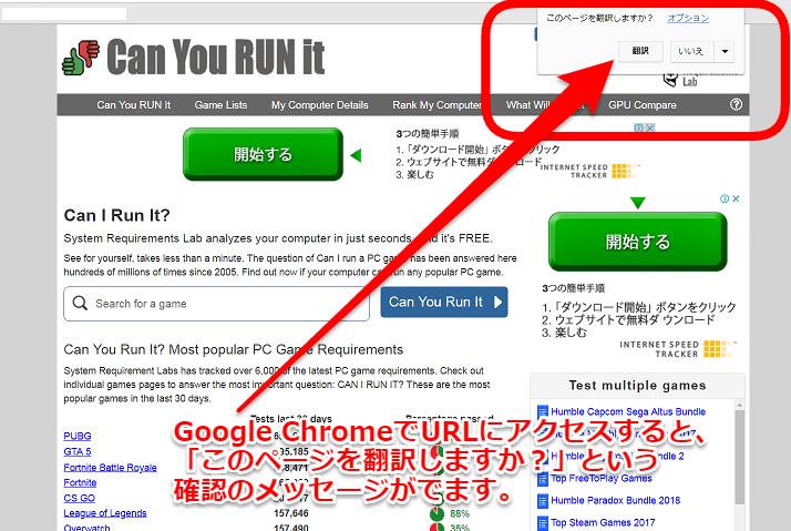 Googleの翻訳しますか?の確認表示