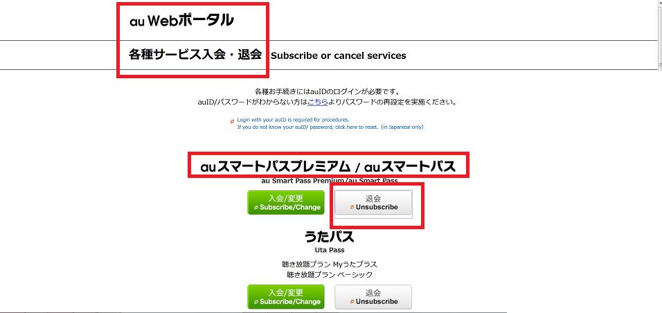 au webポータル各種サービス入会・退会画面