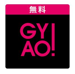 GYAO!のアイコン