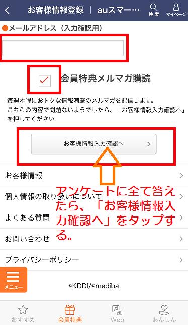 金麦プレゼントのお客様情報入力確認へのボタン