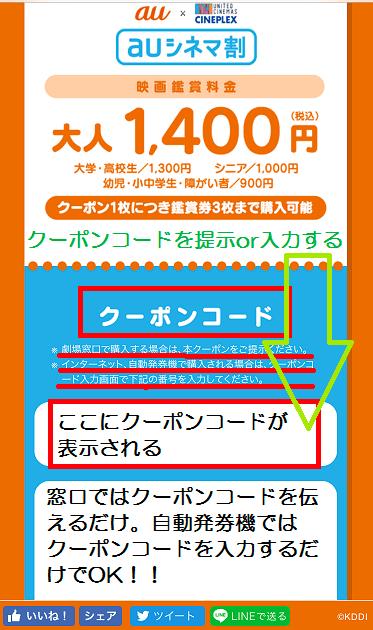 クーポンコードの表示画面