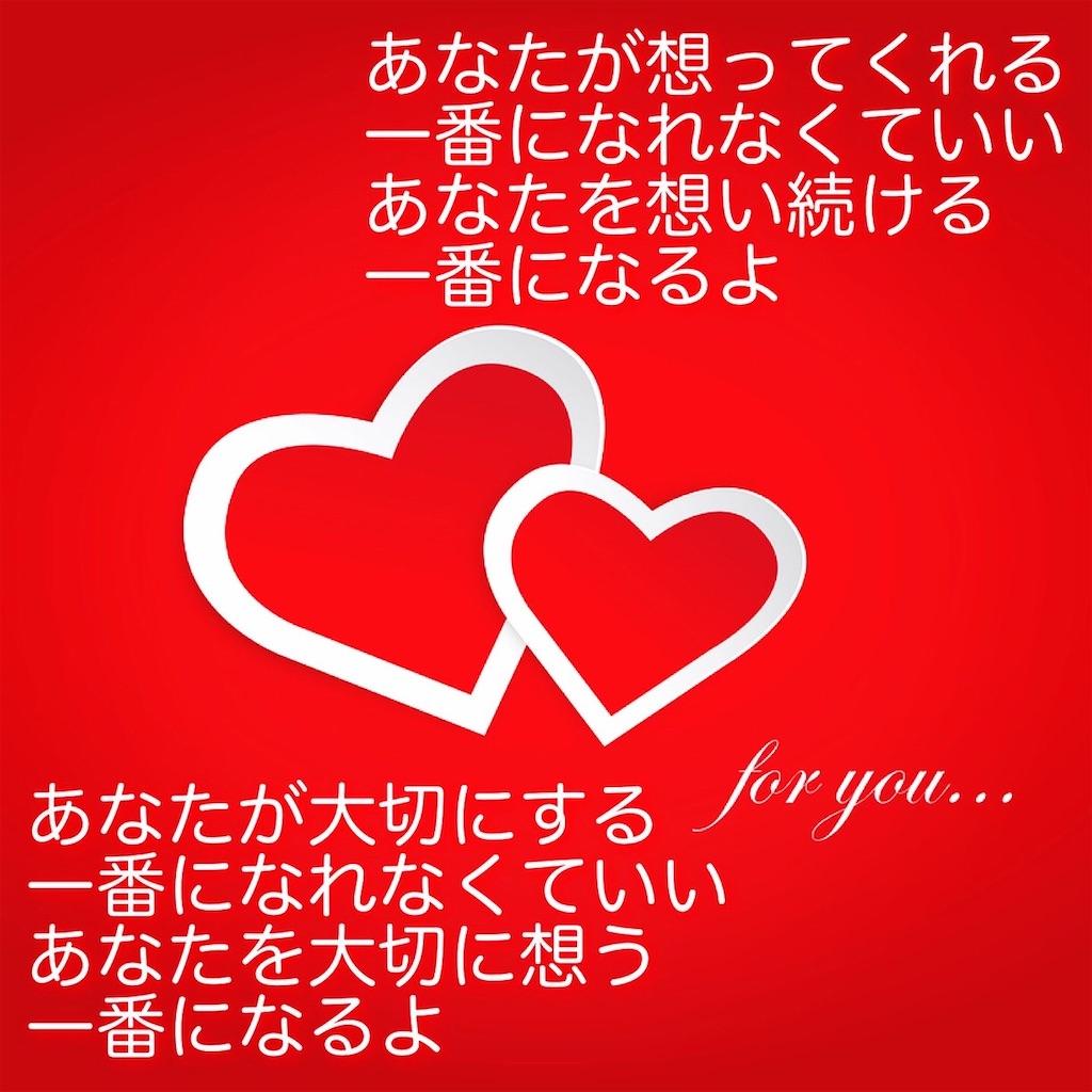 恋愛の言葉