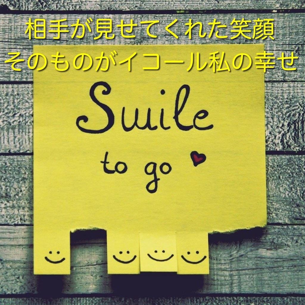 笑顔の言葉