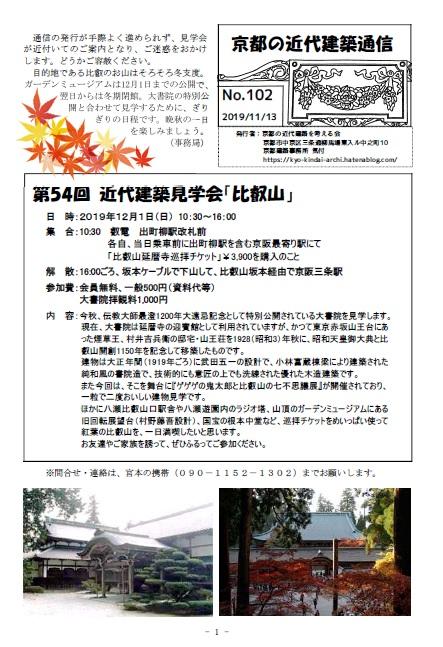 f:id:kyo-kindai-archi:20191115111047j:plain