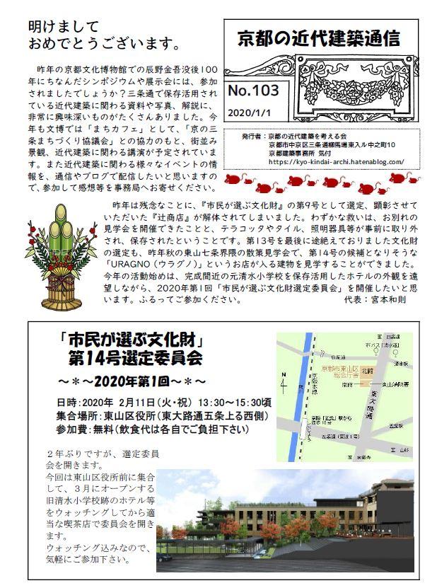 f:id:kyo-kindai-archi:20200109195246j:plain:w450