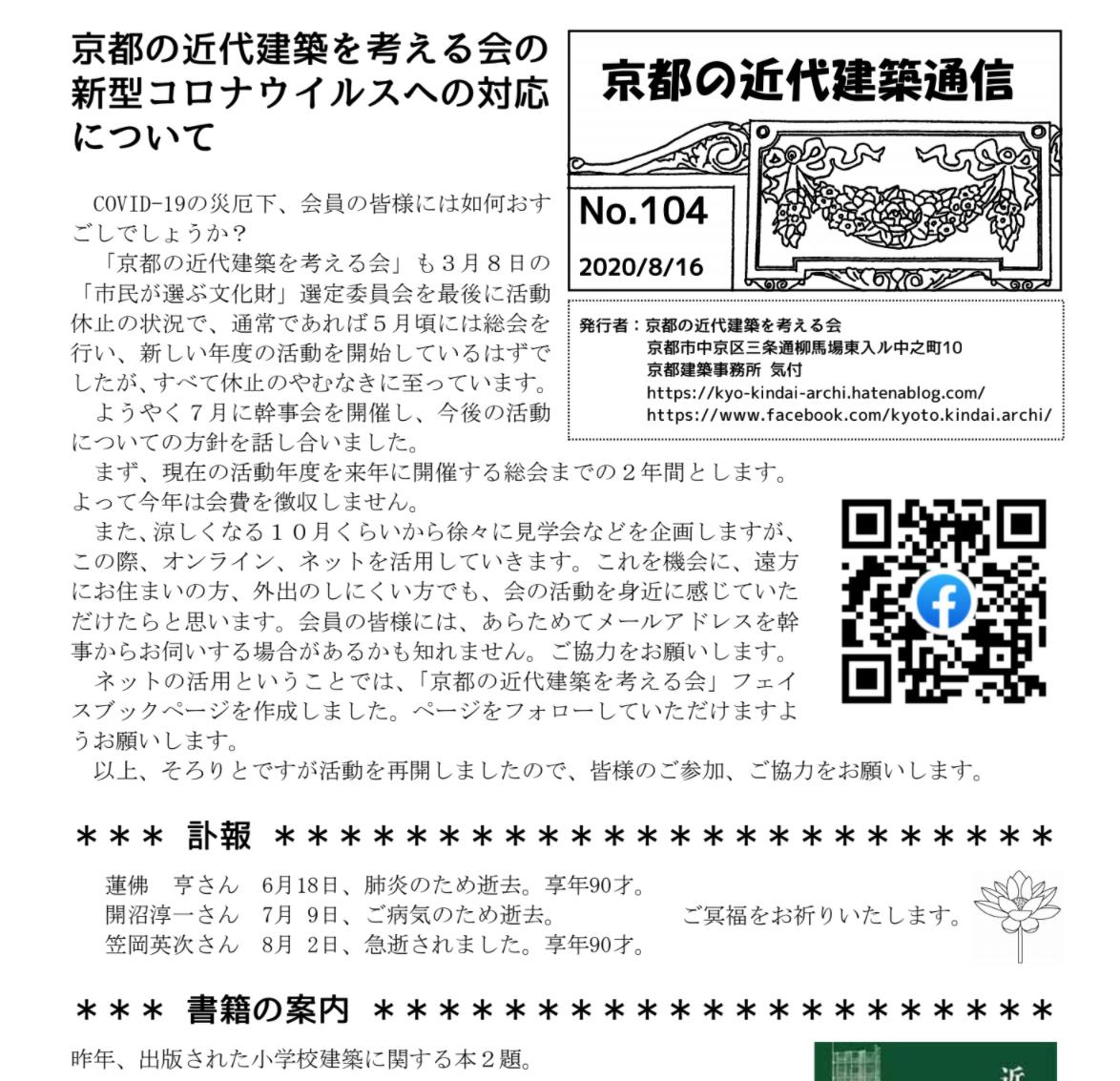 f:id:kyo-kindai-archi:20200818191045p:plain:w450