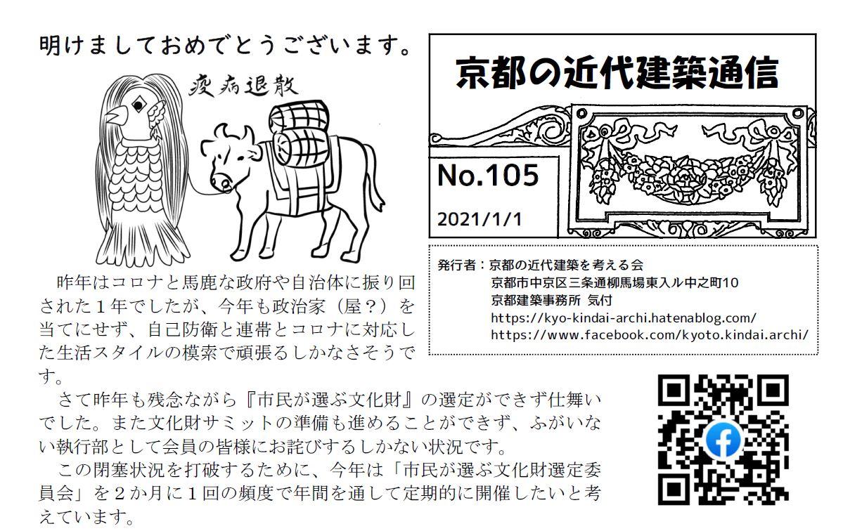 f:id:kyo-kindai-archi:20201231161545j:plain