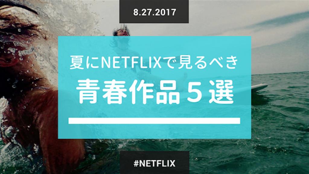 f:id:kyo_infinity:20170909043754p:image