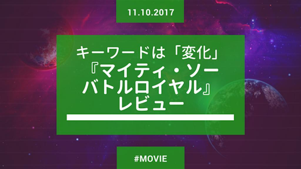 f:id:kyo_infinity:20171110113559p:image