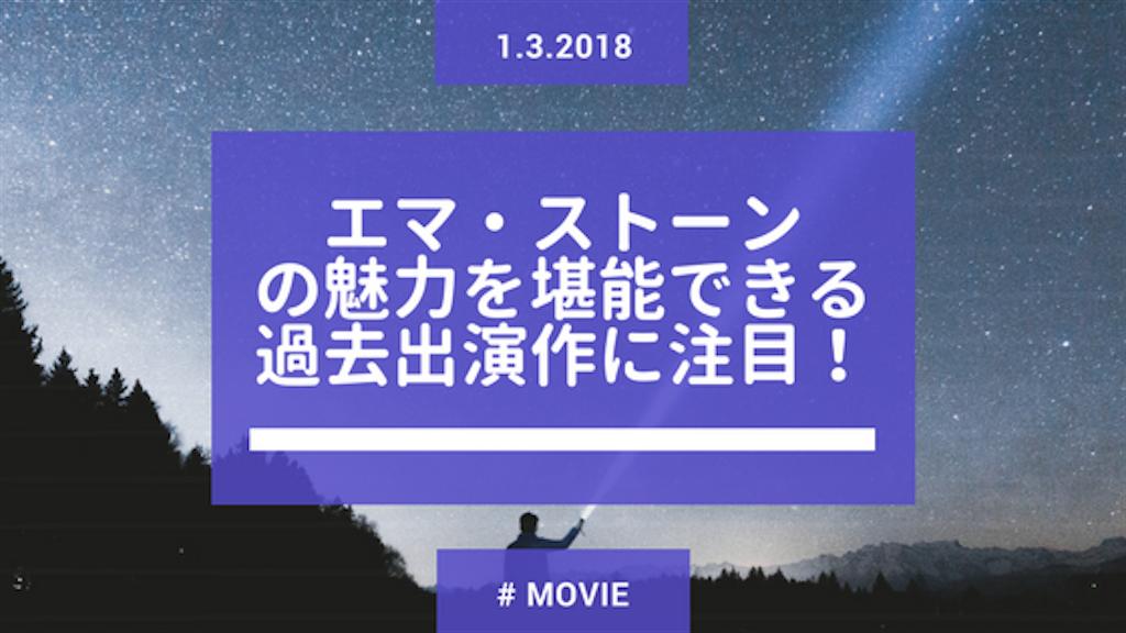 f:id:kyo_infinity:20180103005617p:image