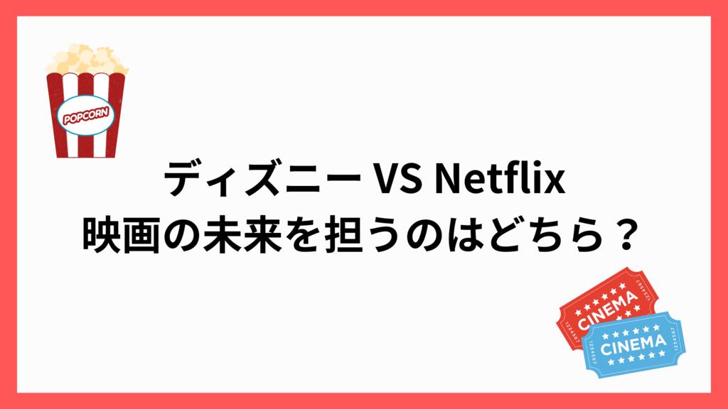 ディズニー VS Netflix  映画の未来を担うのはどちら?
