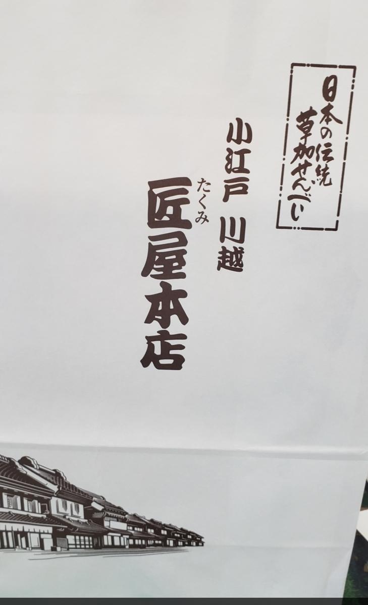 f:id:kyobachan:20191203132254j:plain