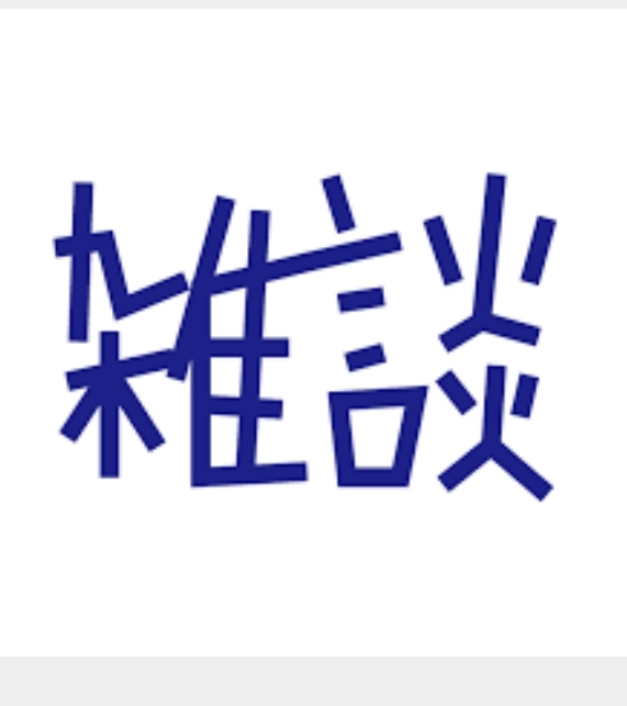 f:id:kyobachan:20210416121047j:plain