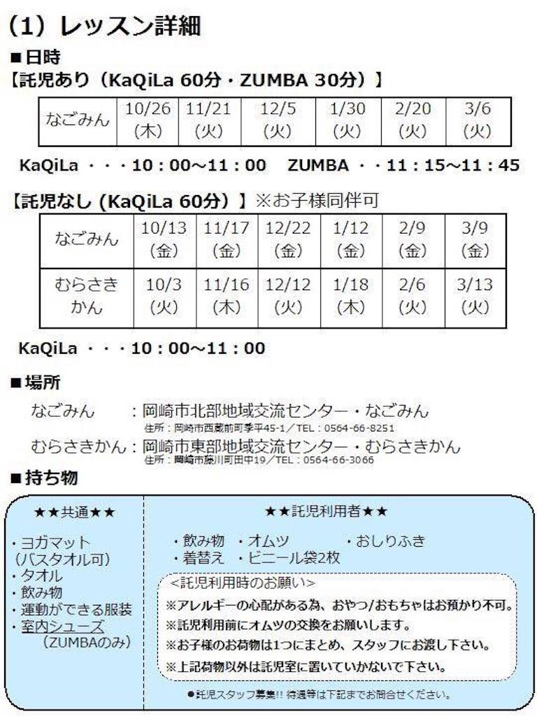 f:id:kyoco0910:20171116173119j:image