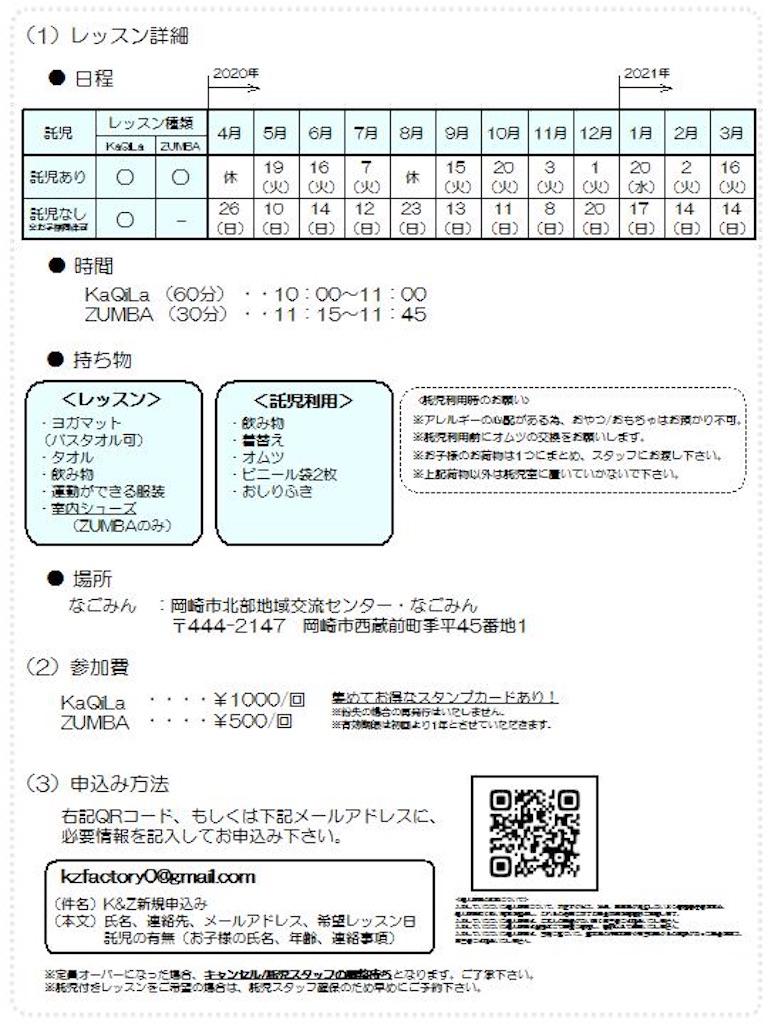 f:id:kyoco0910:20200522095547j:image