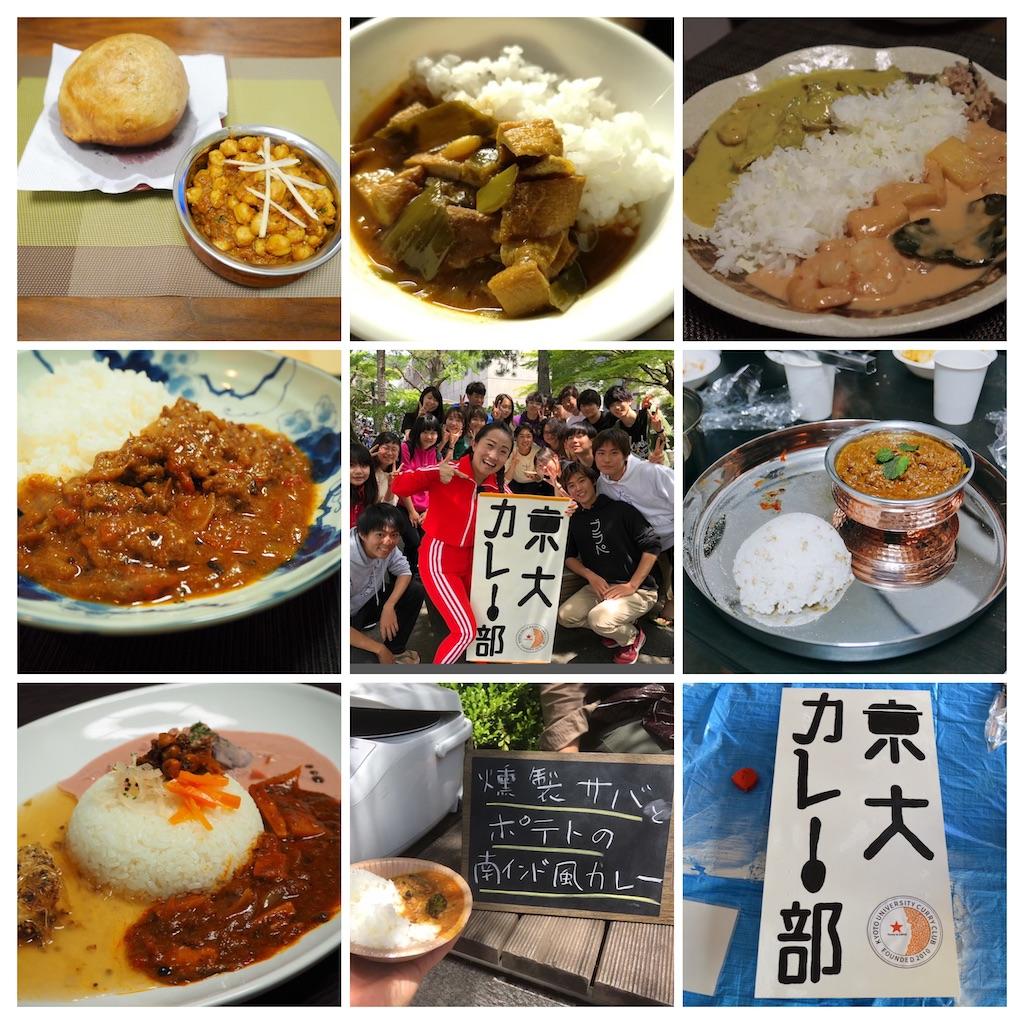 f:id:kyodaicurryclub:20191227080231j:image