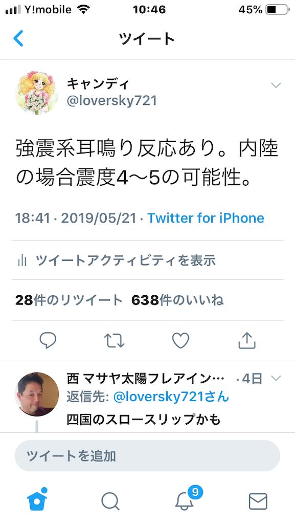 f:id:kyodaijishine:20190526105610p:image