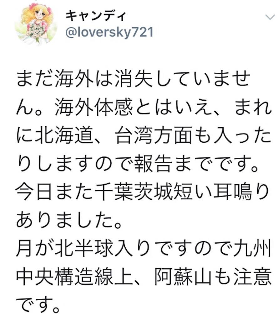 ミシェル キャンディ 予知 地震