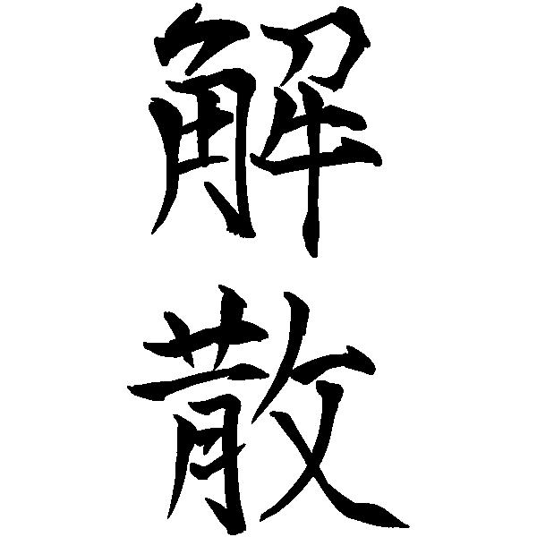 f:id:kyohei-yaa:20170925165359p:plain