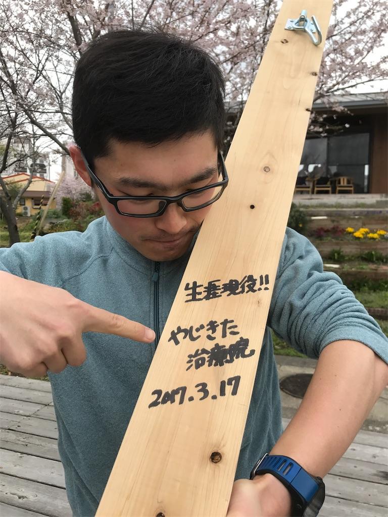 f:id:kyohei0212:20170409223012j:image