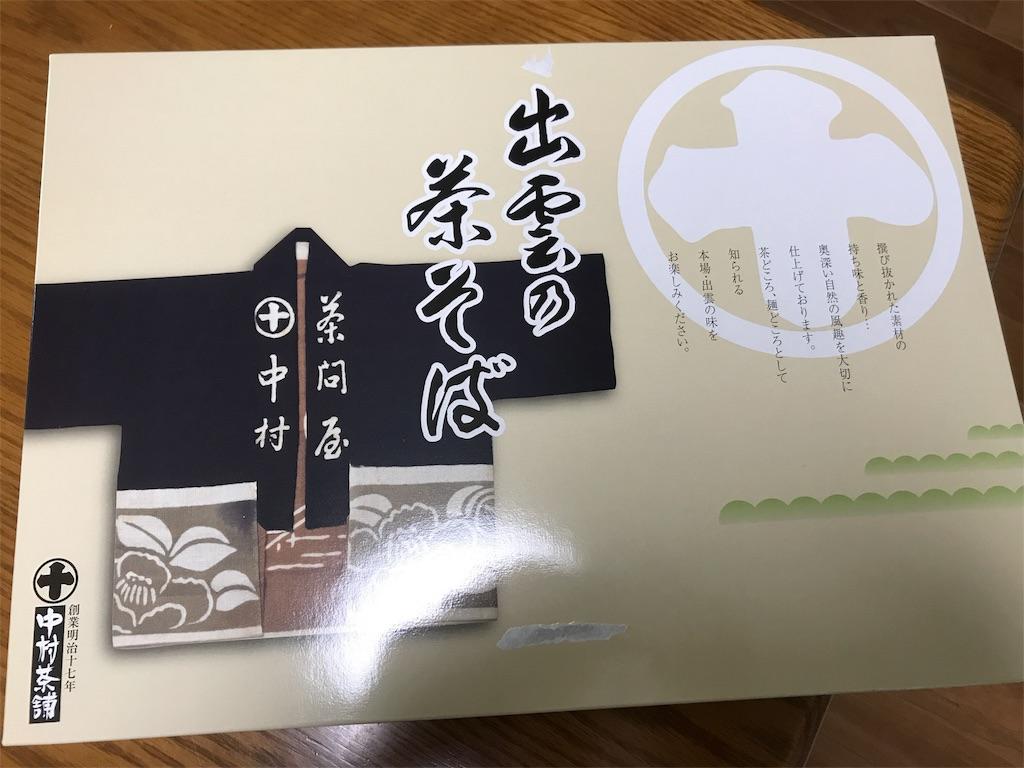 f:id:kyohei0212:20170626223900j:image
