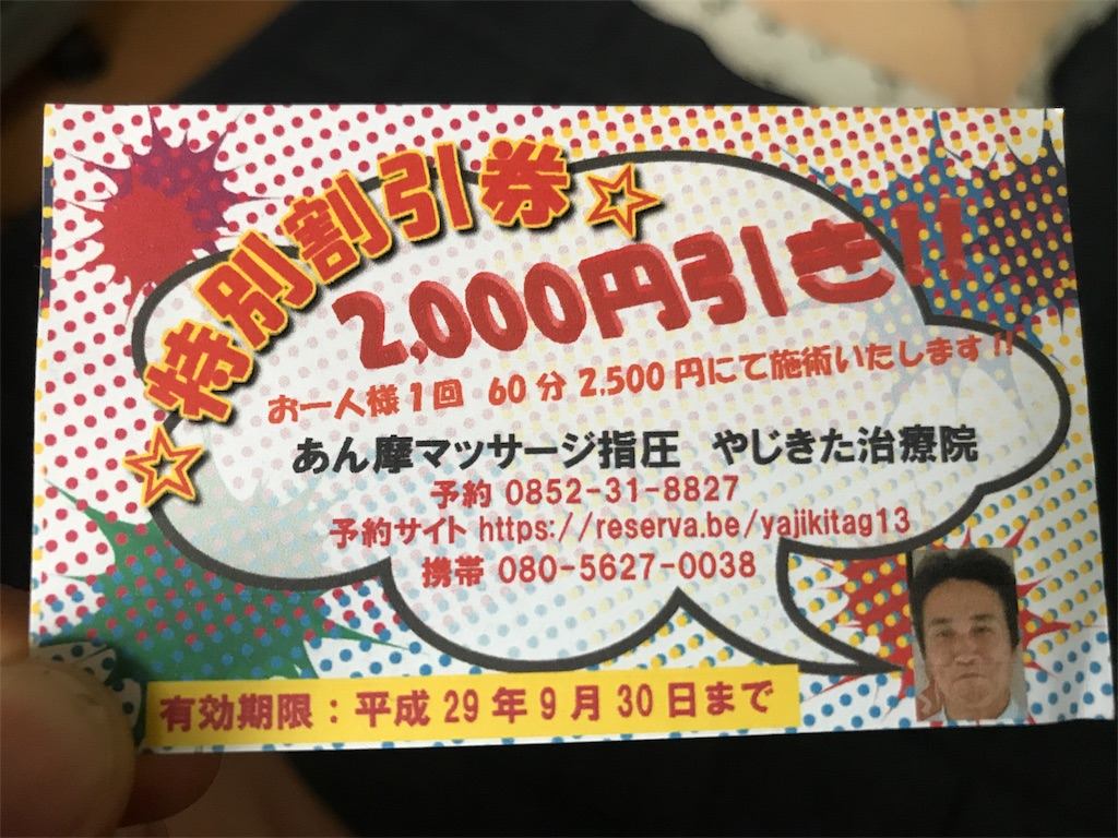 f:id:kyohei0212:20170724191118j:image