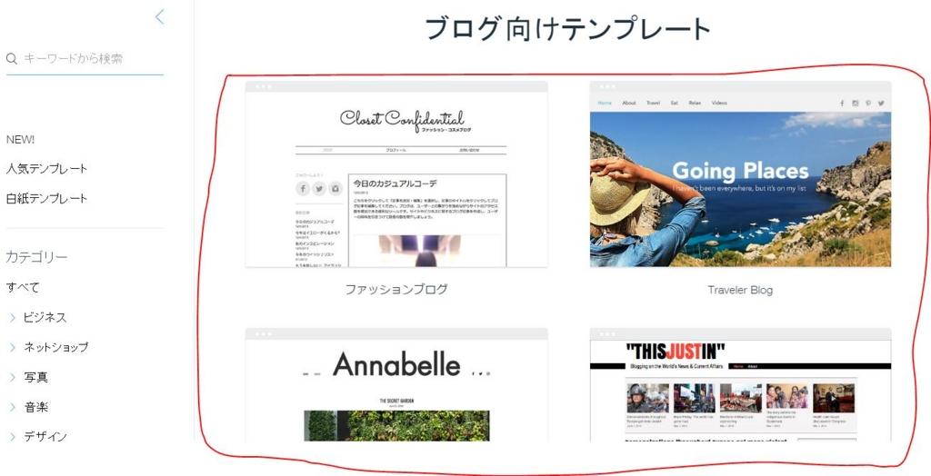 ブログテンプレート選択画面