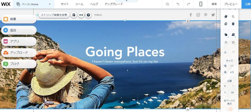 旅行ブログデザイン編集画面