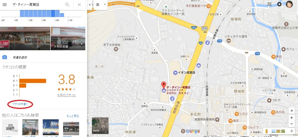 Googleマップで口コミ投稿