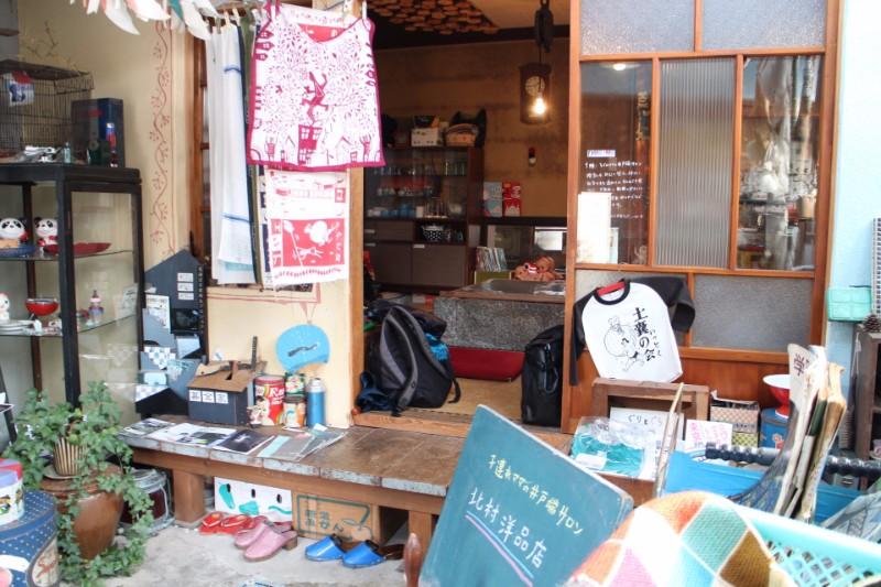 北村洋品店