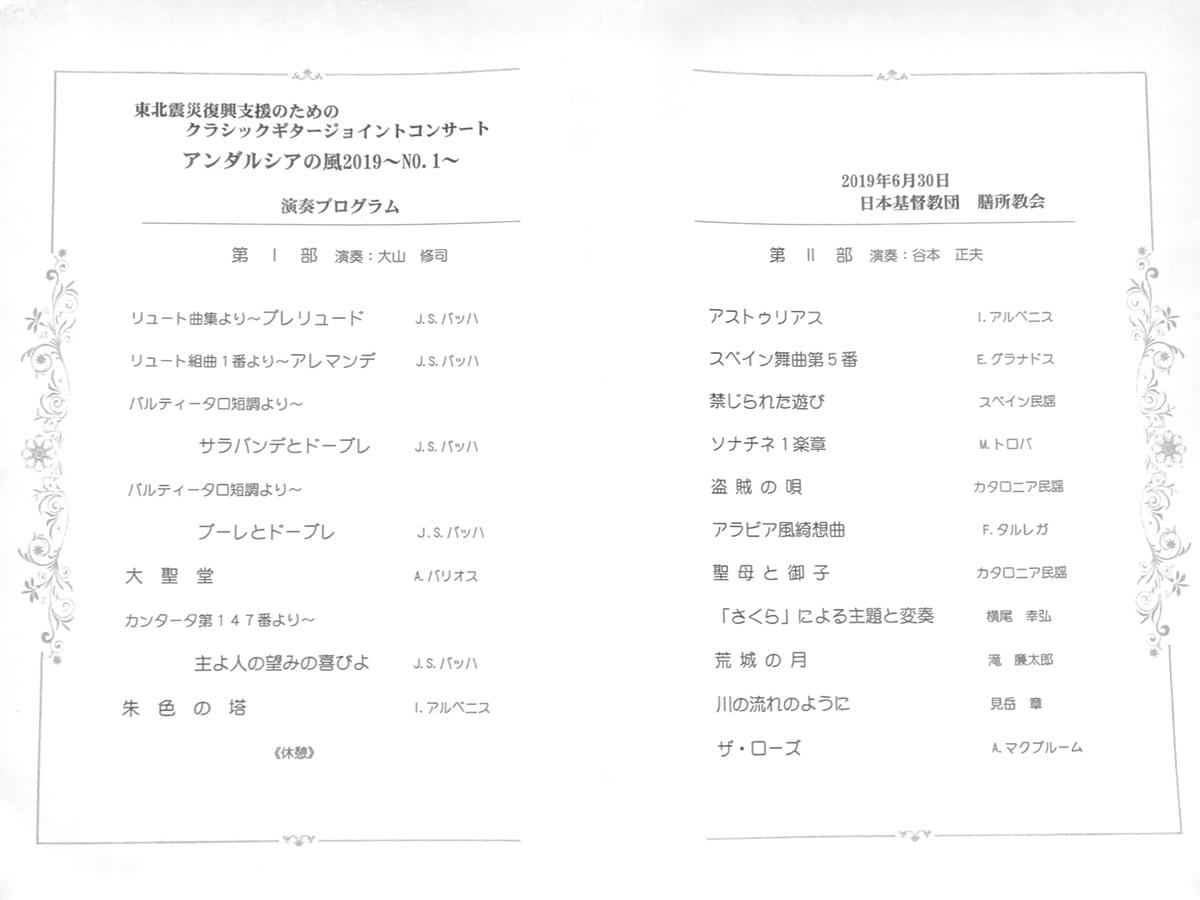 f:id:kyohhokukyohhokukyohhoku:20200705183658j:plain
