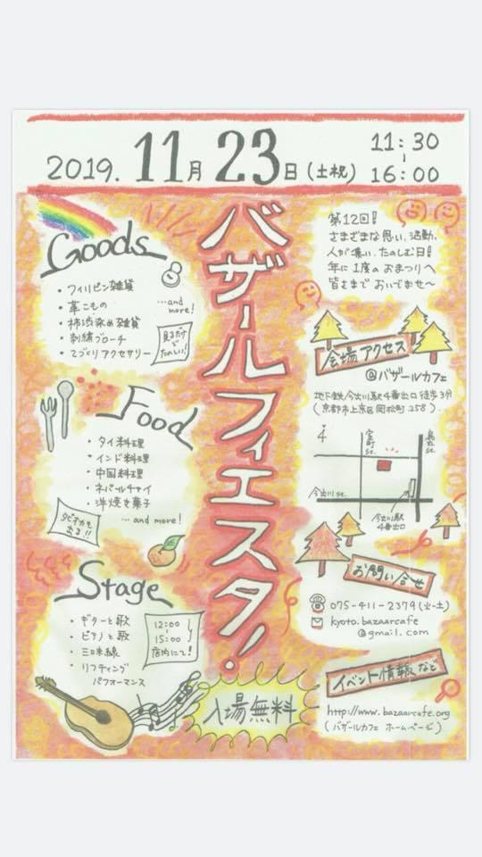 f:id:kyohhokukyohhokukyohhoku:20200801083612j:plain