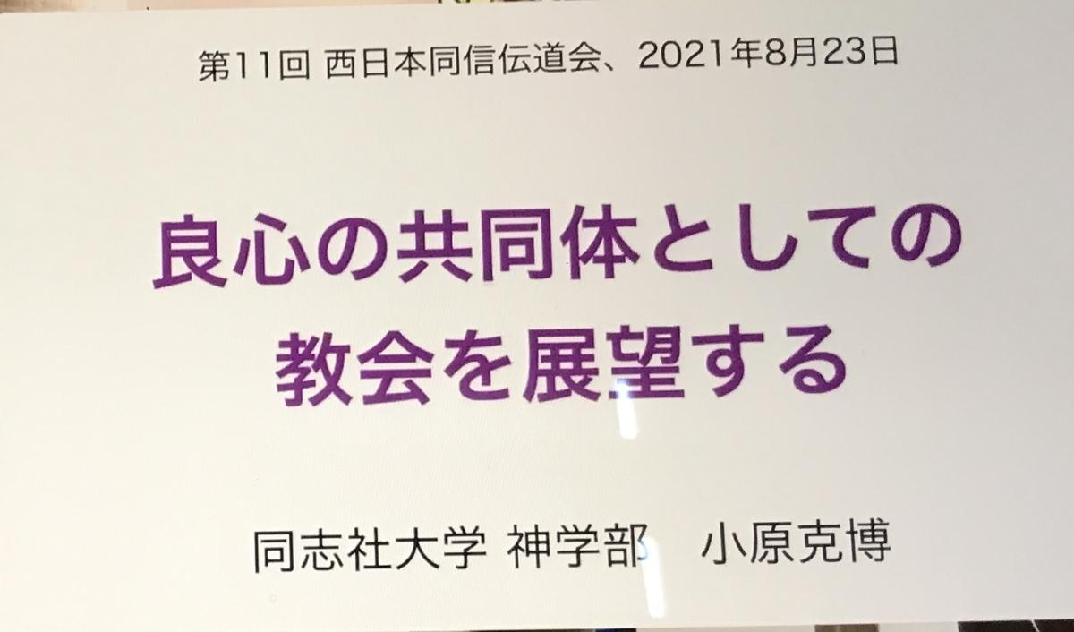 f:id:kyohhokukyohhokukyohhoku:20211016113334j:plain