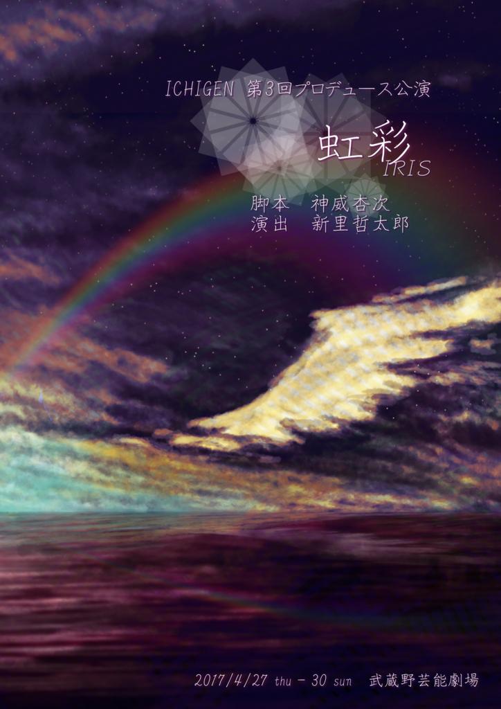 f:id:kyojikamui:20170304220605j:plain