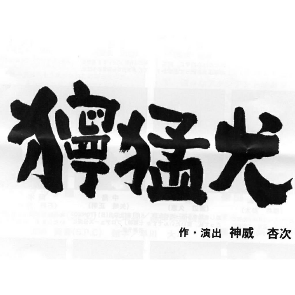 f:id:kyojikamui:20170308152809j:plain