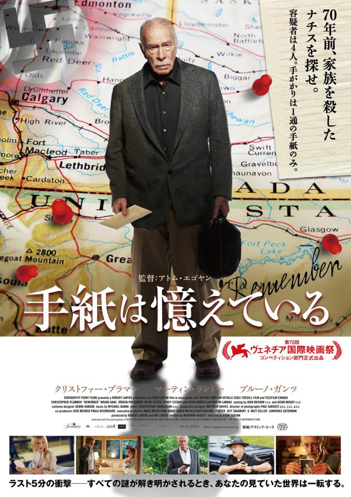 f:id:kyojikamui:20171205000353j:plain