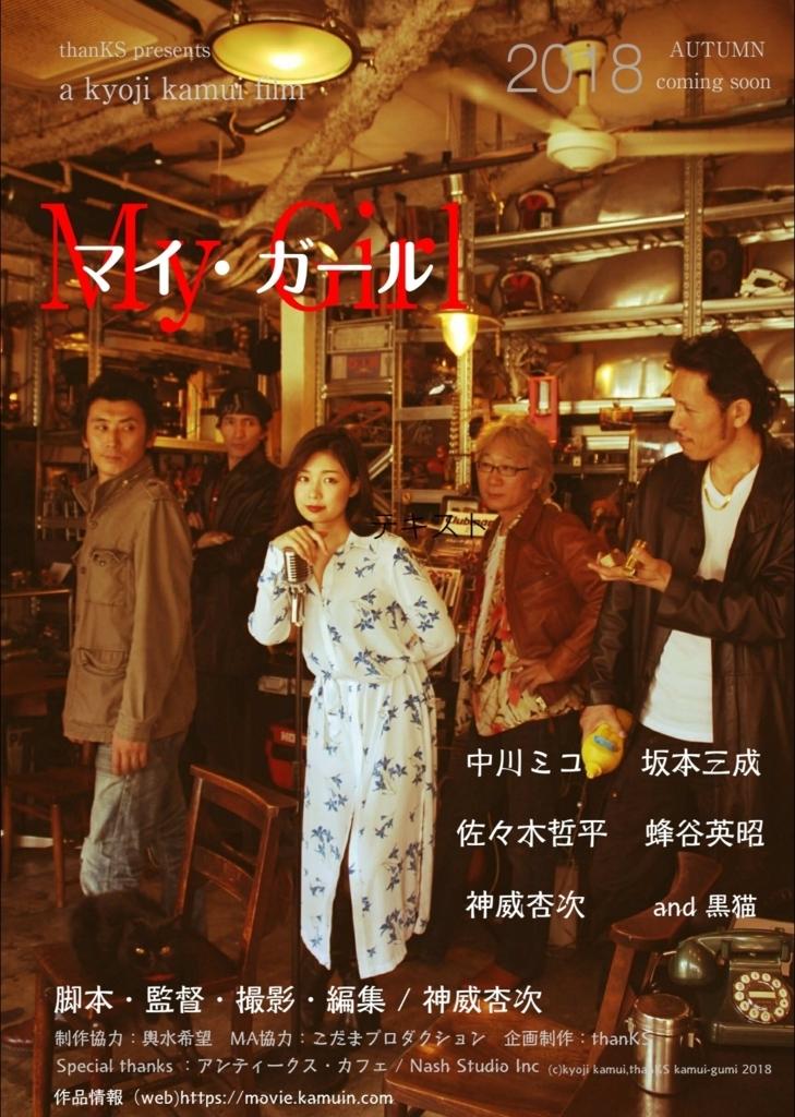 f:id:kyojikamui:20180816133644j:plain